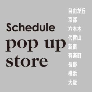 pop up store のお知らせ