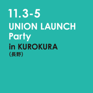 11/3-5 UNION LAUNCH PARTY in KUROKURA(長野)