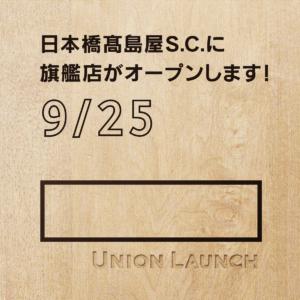 日本橋髙島屋S.C.に旗艦店がオープンします!9/25