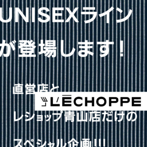 UNISEXラインが登場します!