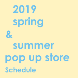 2019SS POP UP STORE 追加開催!