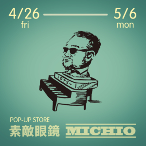 素敵眼鏡MICHIO POP UP STORE