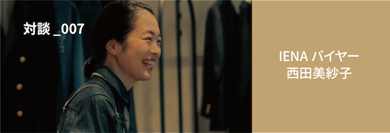 対談_007「ヒストリーが教えてくれるもの」 IENAバイヤー西田美紗子×UNION LAUNCH加藤公子